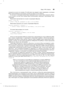 PHP: объекты, шаблоны и методики программирования — фото, картинка — 12