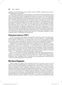 PHP: объекты, шаблоны и методики программирования — фото, картинка — 13