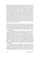 Дело Бронникова — фото, картинка — 9