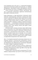 Дело Бронникова — фото, картинка — 10