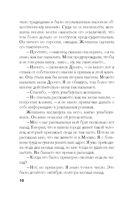 Плата Харону (м) — фото, картинка — 8