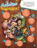 История игрушек 4. Весёлые приключения (+ наклейки) — фото, картинка — 1