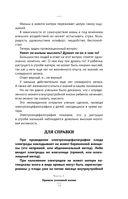 Анатомия везения. Принцип пуповины — фото, картинка — 14