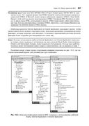 ASP.NET MVC 3 Framework с примерами на C# для профессионалов — фото, картинка — 13