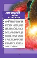 Всё самое интересное о космосе в одной книге — фото, картинка — 10