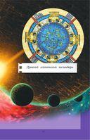 Всё самое интересное о космосе в одной книге — фото, картинка — 11