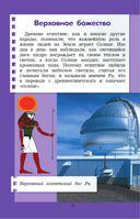 Всё самое интересное о космосе в одной книге — фото, картинка — 12