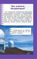 Всё самое интересное о космосе в одной книге — фото, картинка — 13
