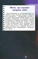 Всё самое интересное о космосе в одной книге — фото, картинка — 14