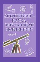 Всё самое интересное о космосе в одной книге — фото, картинка — 3