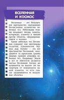 Всё самое интересное о космосе в одной книге — фото, картинка — 4