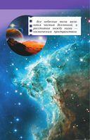 Всё самое интересное о космосе в одной книге — фото, картинка — 5