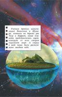 Всё самое интересное о космосе в одной книге — фото, картинка — 8