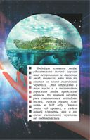 Всё самое интересное о космосе в одной книге — фото, картинка — 9