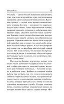 Хорошие плохие книги — фото, картинка — 12