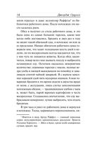 Хорошие плохие книги — фото, картинка — 13