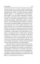 Хорошие плохие книги — фото, картинка — 14