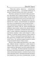 Хорошие плохие книги — фото, картинка — 5