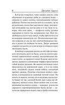 Хорошие плохие книги — фото, картинка — 7