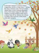 Большое путешествие по миру животных — фото, картинка — 3