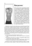 Лечебные упражнения для плечевых суставов — фото, картинка — 3