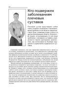Лечебные упражнения для плечевых суставов — фото, картинка — 5