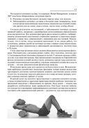 Лечебные упражнения для плечевых суставов — фото, картинка — 6