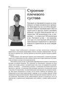 Лечебные упражнения для плечевых суставов — фото, картинка — 7