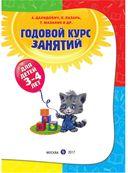 Годовой курс занятий для детей 3-4 лет — фото, картинка — 1