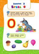 Годовой курс занятий для детей 3-4 лет — фото, картинка — 10