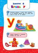 Годовой курс занятий для детей 3-4 лет — фото, картинка — 12