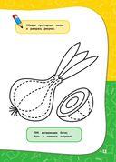 Годовой курс занятий для детей 3-4 лет — фото, картинка — 13