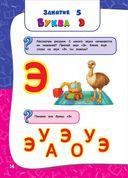 Годовой курс занятий для детей 3-4 лет — фото, картинка — 14