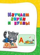 Годовой курс занятий для детей 3-4 лет — фото, картинка — 5