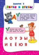 Годовой курс занятий для детей 3-4 лет — фото, картинка — 6