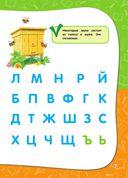 Годовой курс занятий для детей 3-4 лет — фото, картинка — 7