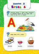 Годовой курс занятий для детей 3-4 лет — фото, картинка — 8