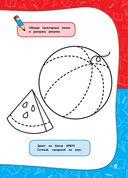 Годовой курс занятий для детей 3-4 лет — фото, картинка — 9
