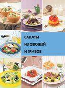 Большая энциклопедия. Салаты и закуски — фото, картинка — 6
