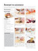 Большая энциклопедия. Салаты и закуски — фото, картинка — 7