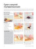 Большая энциклопедия. Салаты и закуски — фото, картинка — 9