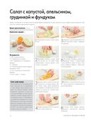 Большая энциклопедия. Салаты и закуски — фото, картинка — 11