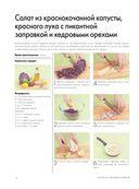 Большая энциклопедия. Салаты и закуски — фото, картинка — 13