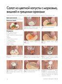 Большая энциклопедия. Салаты и закуски — фото, картинка — 15