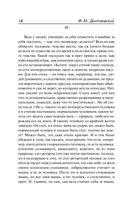Записки из подполья — фото, картинка — 12