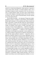Записки из подполья — фото, картинка — 6