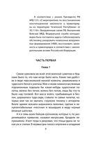 Город. Штурм Грозного глазами лейтенанта спецназа (1994-1995) — фото, картинка — 3