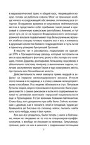 Город. Штурм Грозного глазами лейтенанта спецназа (1994-1995) — фото, картинка — 4