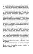 Город. Штурм Грозного глазами лейтенанта спецназа (1994-1995) — фото, картинка — 6