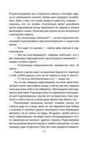 Город. Штурм Грозного глазами лейтенанта спецназа (1994-1995) — фото, картинка — 10